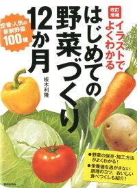 イラストでよくわかる 改訂増補 はじめての野菜づくり12か月 [ 板木利隆 ]