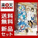 金魚屋古書店 1-16巻セット [ 芳崎せいむ ]