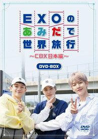 EXOのあみだで世界旅行〜CBX日本編〜 [ EXO-CBX ]