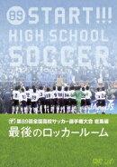 第89回 全国高校サッカー選手権大会 総集編 最後のロッカールーム