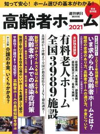 高齢者ホーム2021 (週刊朝日ムック) [ 朝日新聞出版 ]