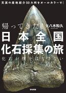帰ってきた!日本全国化石採集の旅