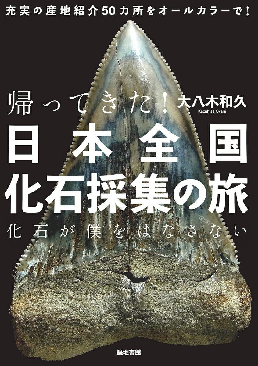 帰ってきた!日本全国化石採集の旅 化石が僕をはなさない [ 大八木和久 ]