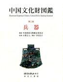 中国文化財図鑑(第3巻)