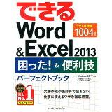 できるWord&Excel2013困った! &便利技パーフェクトブック