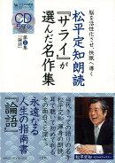 【バーゲン本】松平定知朗読サライが選んだ名作集 第5集 CD付