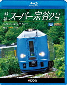 ビコム ブルーレイ展望::特急スーパー宗谷2号 稚内~札幌【Blu-ray】 [ (鉄道) ]