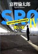 SRO(4)