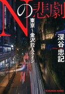 Nの悲劇 東京〜金沢殺人ライン