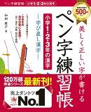 美しく正しい字が書ける ペン字練習帳【小学1・2・3年の漢字】学び直し漢字