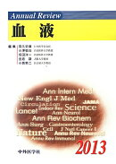 Annual Review血液(2013)