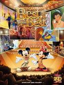 ピアノソロ ディズニーファン読者が選んだ ディズニー ベスト・オブ・ベスト 250号記念盤