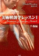 【謝恩価格本】美術解剖学レッスン1【手・腕編】