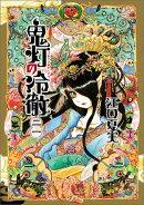 鬼灯の冷徹(21)