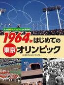 1964年 はじめての東京オリンピック
