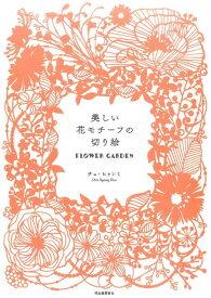 美しい花モチーフの切り絵 FLOWER GARDEN [ チェ・ヒャンミ ]