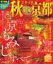 2019秋限定の京都 (JTBのMOOK)