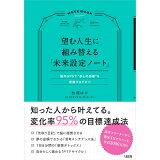 望む人生に組み替える「未来設定ノート」 (NOTEBOOK method)