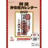 開運神宮館カレンダー(中)(2020年版) ([カレンダー])