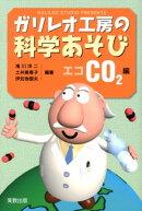 ガリレオ工房の科学あそび(エコCO2編)