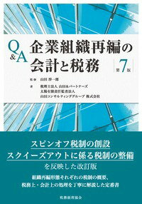 Q&A企業組織再編の会計と税務〔第7版〕 [ 山田 淳一郎 ]