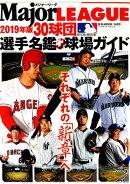 メジャー・リーグ30球団選手名鑑+球場ガイド(2019)