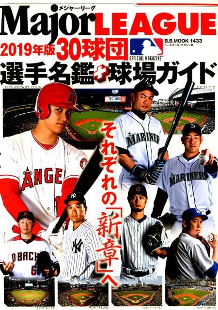 メジャー・リーグ30球団選手名鑑+球場ガイド(2019) (B.B.MOOK)