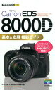 Canon EOS 8000D基本&応用撮影ガイド (今すぐ使えるかんたんmini) [ 中村貴史 ]