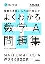 よくわかる数学A問題集 授業の理解から入試対策まで (MY BEST) [ 山下元 ]