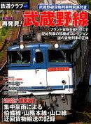 鉄道クラブ(Vol.5)