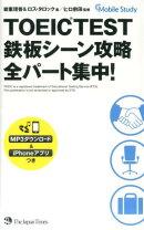 TOEIC TEST鉄板シーン攻略(全パート集中!)