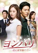 ヨンパリ〜君に愛を届けたい〜 DVD-BOX2