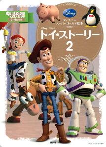 ディズニースーパーゴールド絵本 トイ・ストーリー2 (...