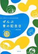 小学生のための音楽会用合唱曲集 ぜんぶ/青の記念日