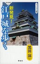 新発見!江戸城を歩く