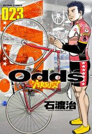 Odds VS!(23) (アクションコミックス) [ 石渡治 ]