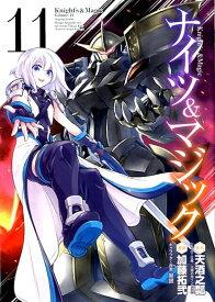 ナイツ&マジック(11) (ヤングガンガンコミックス) [ 天酒之瓢 ]