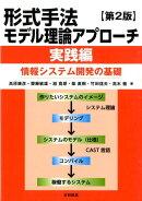形式手法モデル理論アプローチ(実践編)第2版