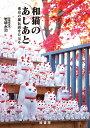 和猫のあしあと 東京の猫伝説をたどる [ 岩崎 永治 ]