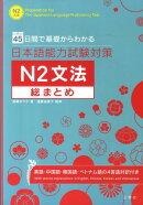日本語能力試験対策N2文法総まとめ