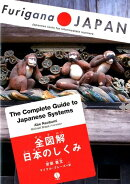 The Complete Guide to Japanese Systems