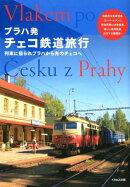 プラハ発チェコ鉄道旅行