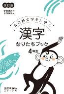 漢字なりたちブック 4年生