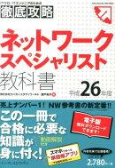 ネットワークスペシャリスト教科書(平成26年度)