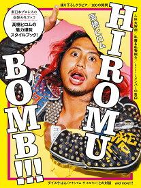 HIROMU BOMB!!! (Rittor Music Mook) [ 高橋ヒロム ]