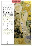 【バーゲン本】クリムト金色の交響曲ーShotor・Museum