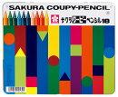色鉛筆 クーピーペンシル18色(缶入り)