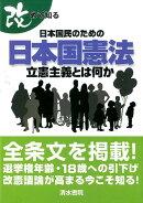 【謝恩価格本】改めて知る 日本国民のための日本国憲法