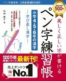 美しく正しい字が書ける ペン字練習帳【小学4・5・6年の漢字】 学び直し漢字