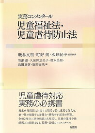 実務コンメンタール 児童福祉法・児童虐待防止法 [ 磯谷 文明 ]